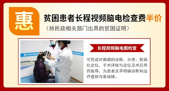 成都癫痫病医院通知:628国际癫痫关爱日-关爱癫痫患者,癫痫专家MDT联合公益会诊活动正在进行中